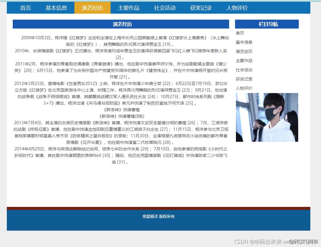 HTML5+CSS期末考核大作业:个人主页网站设计——明星杨洋(7页)带轮播特效 web期末作业设计网页 学生DW网页设计作业成品_html5_03