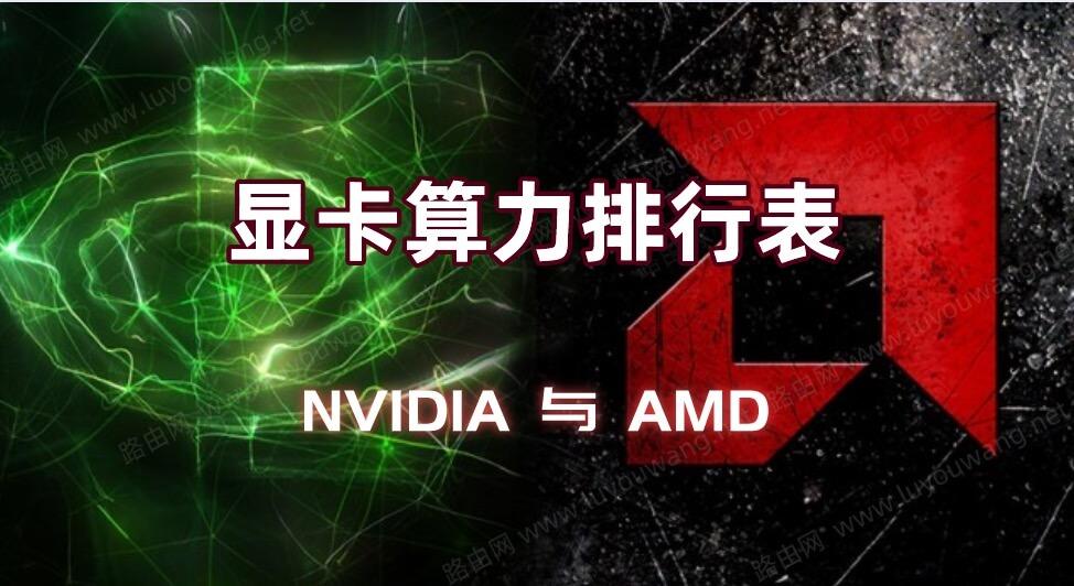 NVIDIA与AMD显卡算力排行表
