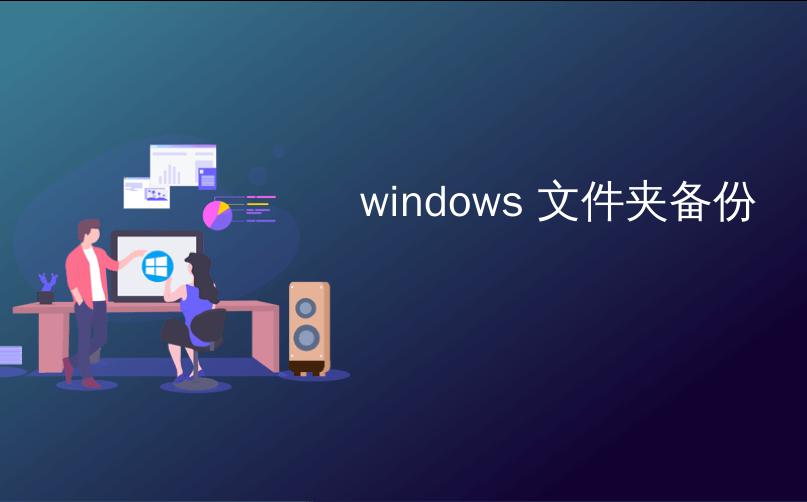 windows 文件夹备份