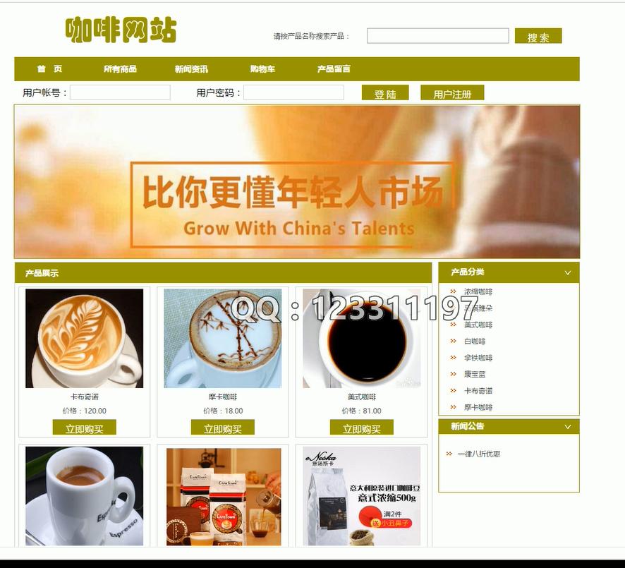 PHP咖啡销售服务网站