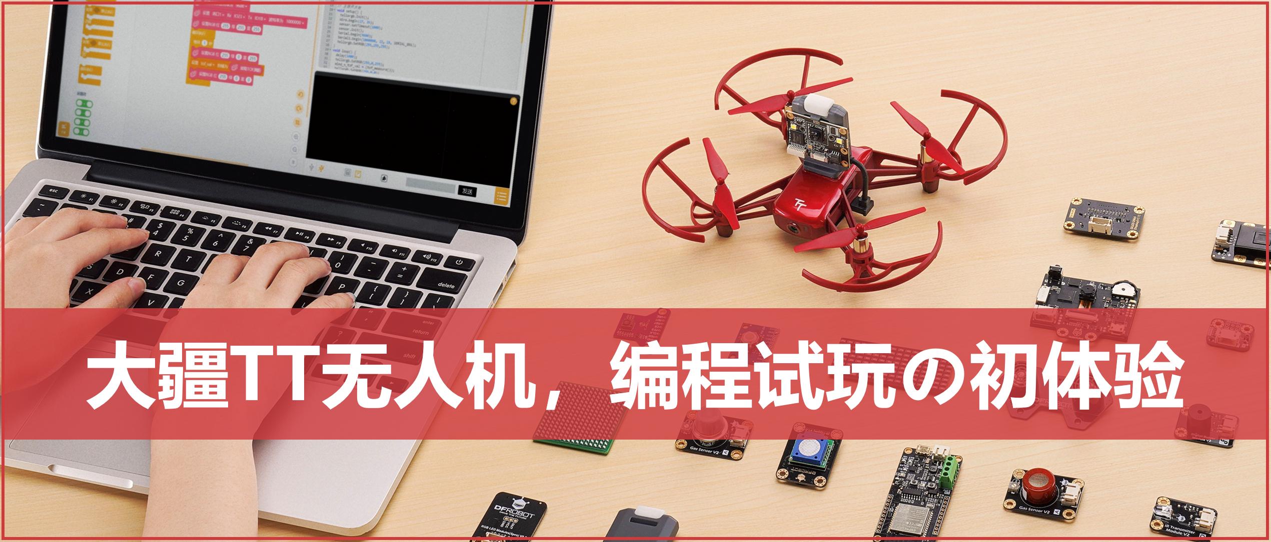 大疆TT无人机编程初体验,教你对拥抱开源的...