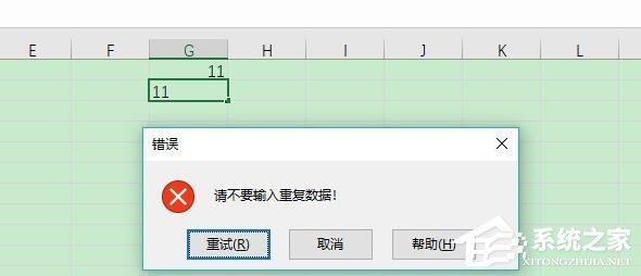 Excel如何禁止重复录入数据