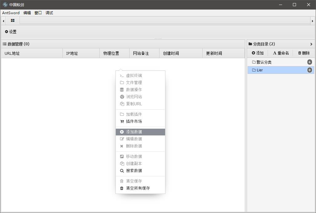 antsword-add-data-menu