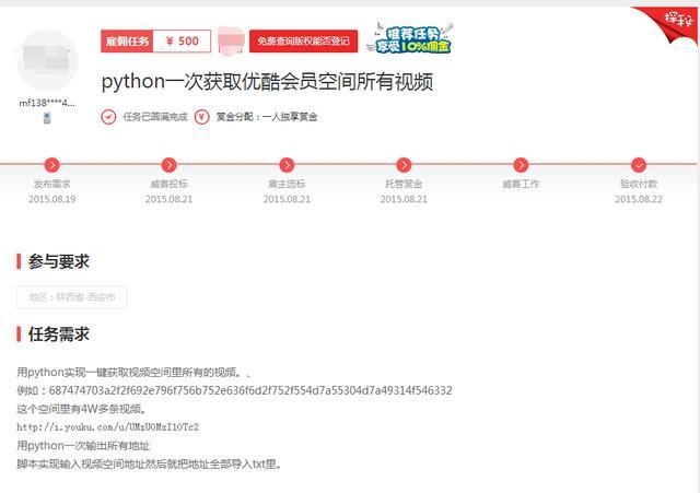 如何利用Python在网上接单,兼职也能月薪过万