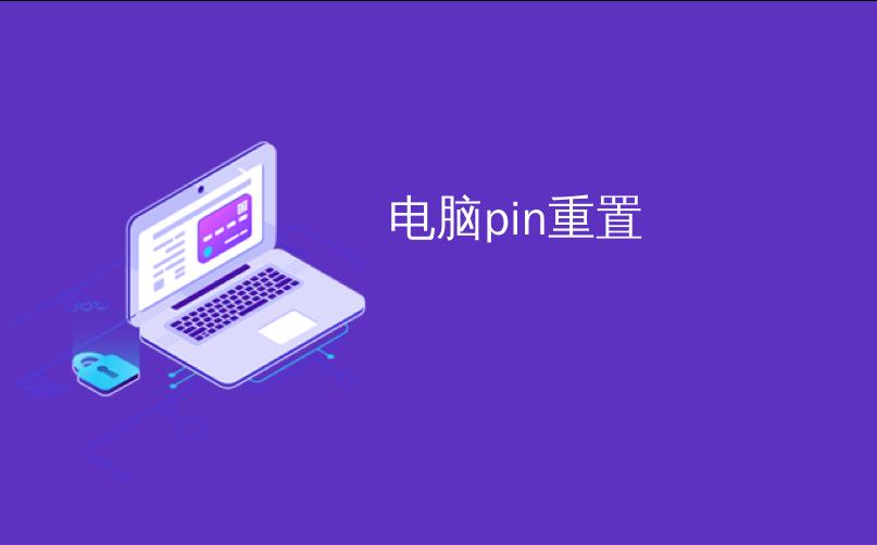 电脑pin重置