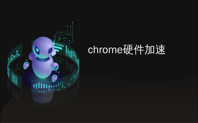chrome硬件加速