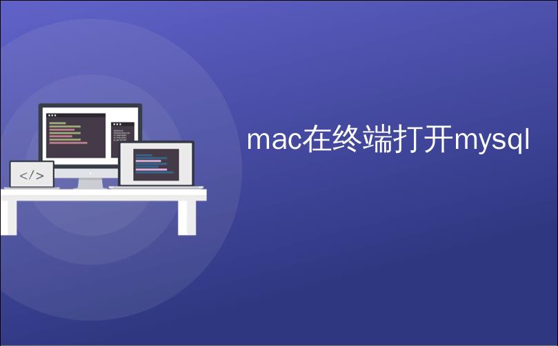 mac在终端打开mysql