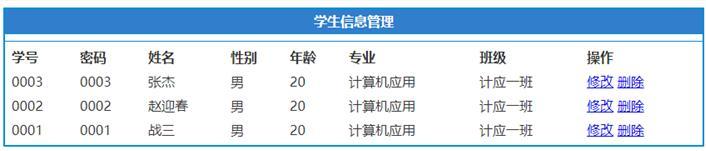 学生信息管理列表