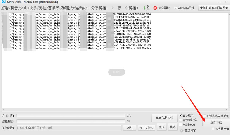 惠头条、西瓜视频去水印复制软件,批量视频下载神器
