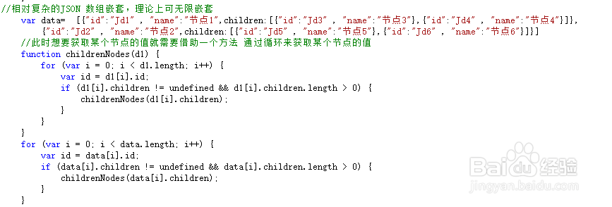 JSON的基本格式有哪些?