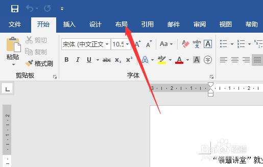 word怎么设置页面宽度和页面高度?