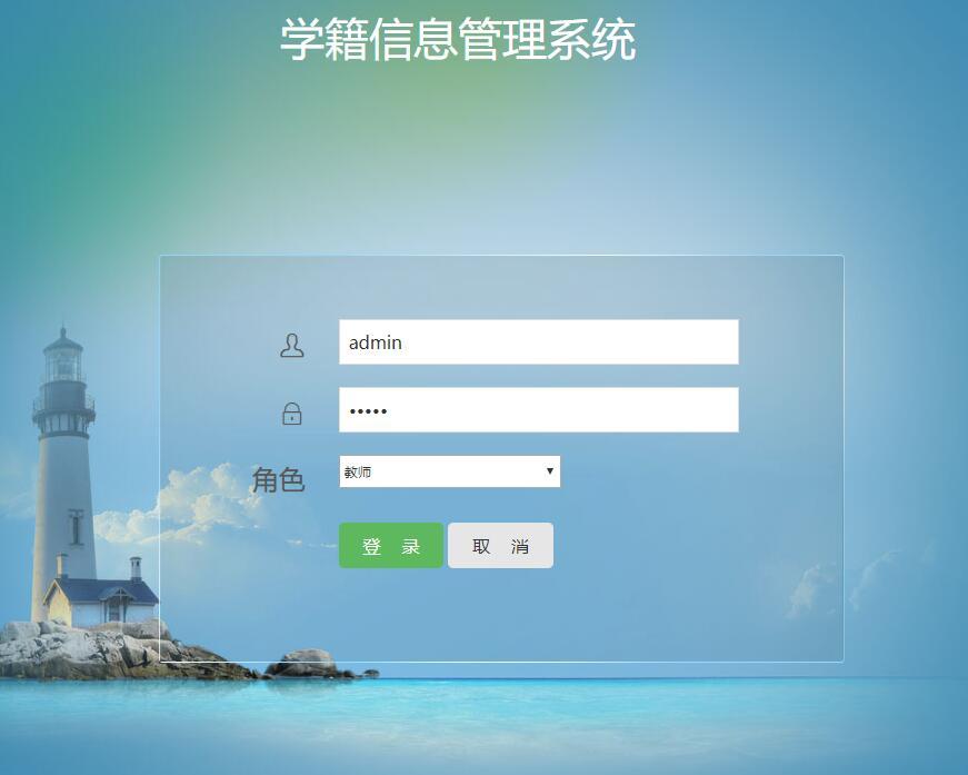 Student registration information management system login interface