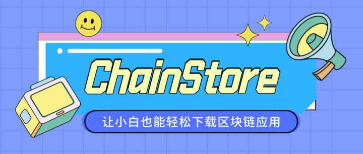 ChainStore—让小白也能轻松下载区块链应用