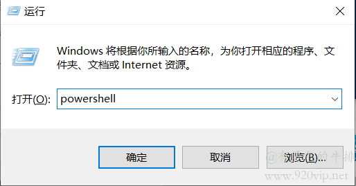 Windows PowerShell启动