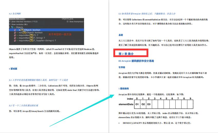 GitHub爆赞!阿里P8力荐的 Java源码解析及面试合集