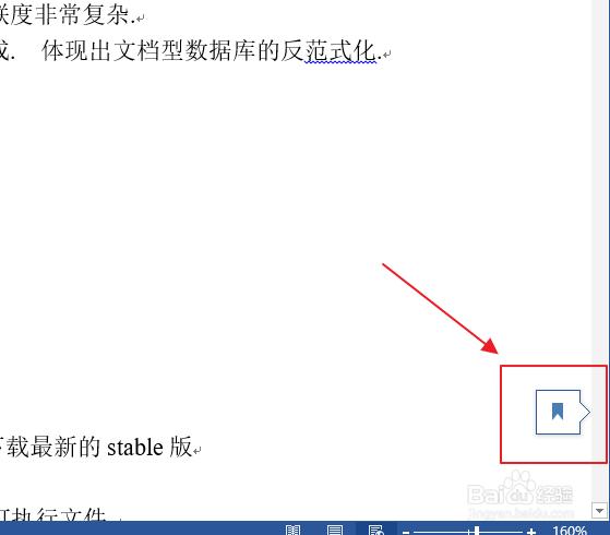 Word文档重新打开时恢复到上次阅读位置的方法