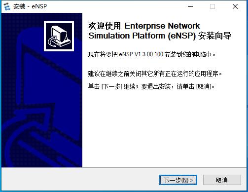 eNSP 安装