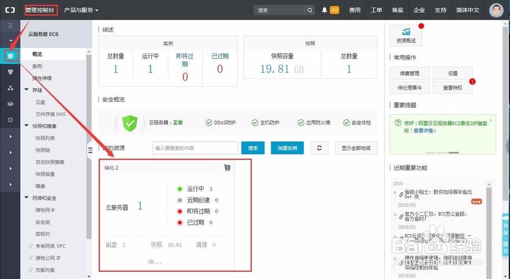 阿里云linux服务器环境怎么快速搭建