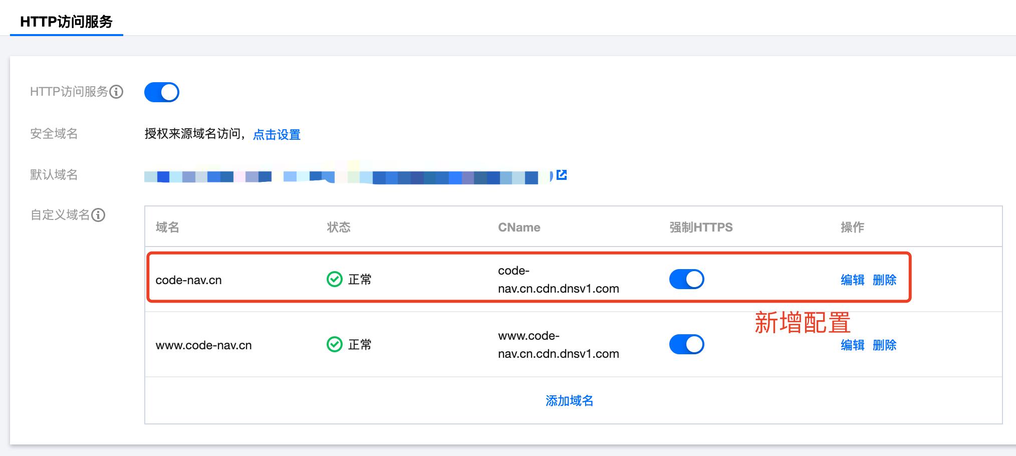 云开发网站访问配置