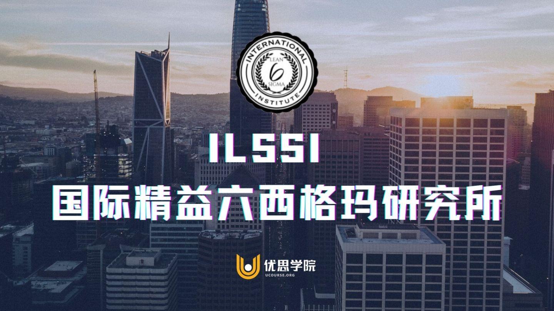 ILSSI 国际精益六西格玛研究所