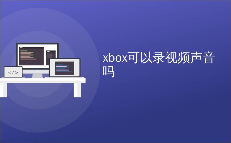 xbox可以录视频声音吗