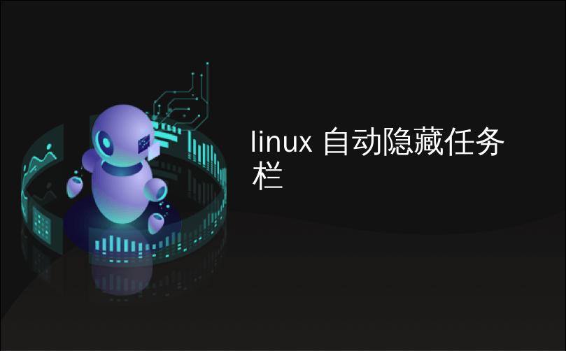 linux 自动隐藏任务栏