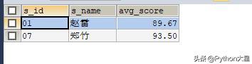 Mysql数据库查询平均成绩>=85的所有学生的学号、姓名和平均成绩