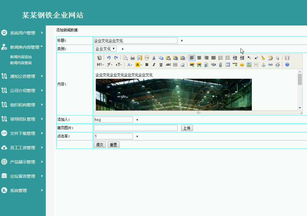 Part of the back-end interface of the corporate website