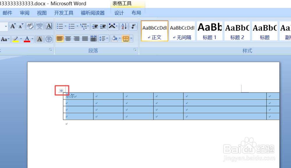 复制粘贴到word文档中的表格超出页面该怎么办
