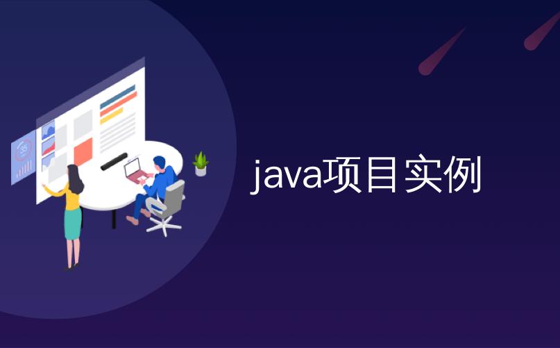 java项目实例