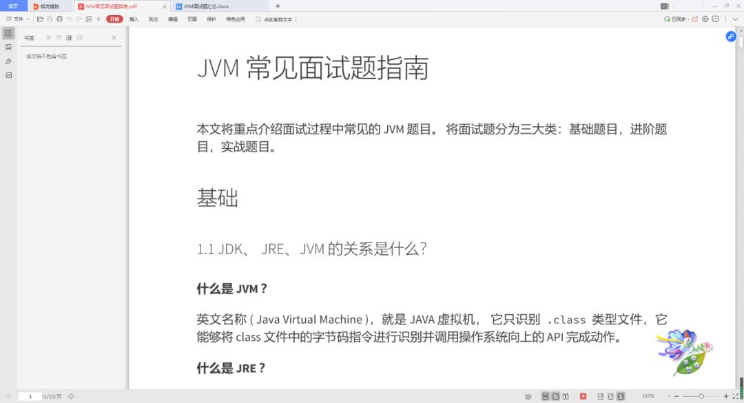 """吊打面试官篇:JavaGithub超硬核面试""""备战""""手册"""