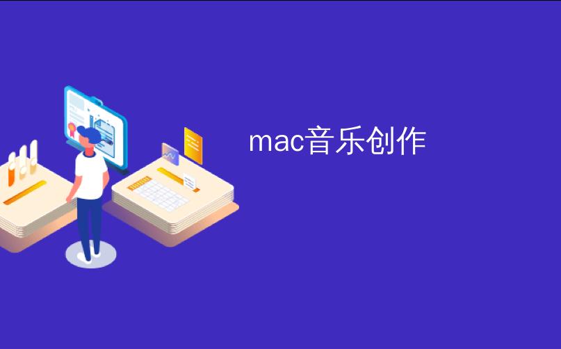 mac音乐创作