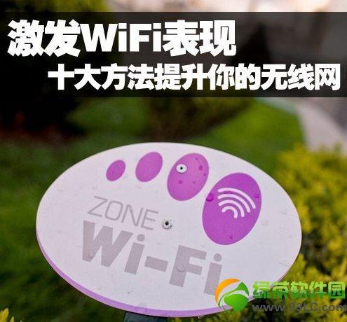 wifi提速技巧:十大方法瞬间提升wifi速度2