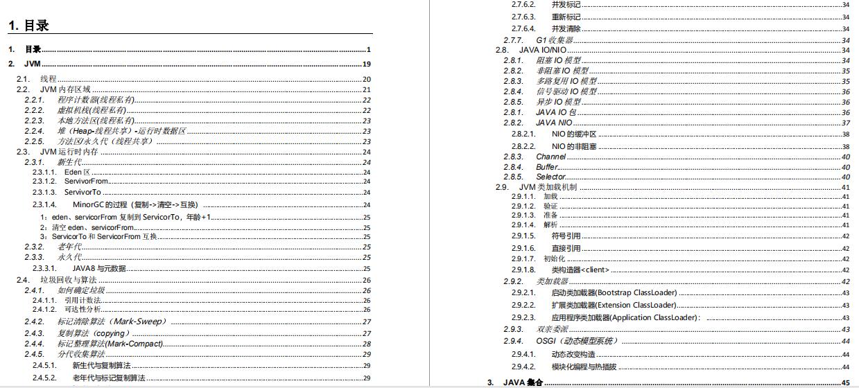阿里面试Java必问题360道解析(JVM+mysql+Netty+spring+框架)
