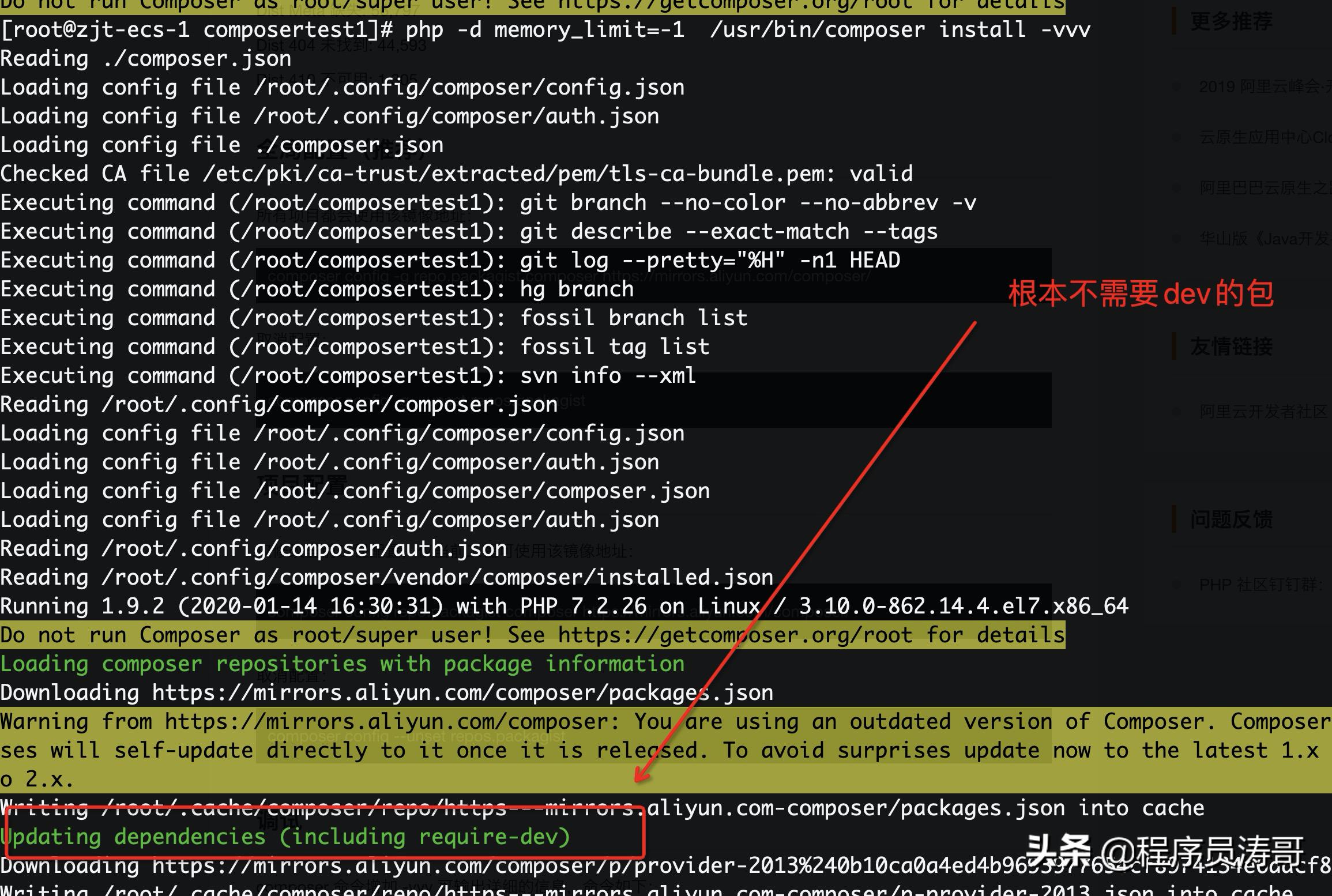 php扩展管理工具composer的坑、常见问题和解决方法