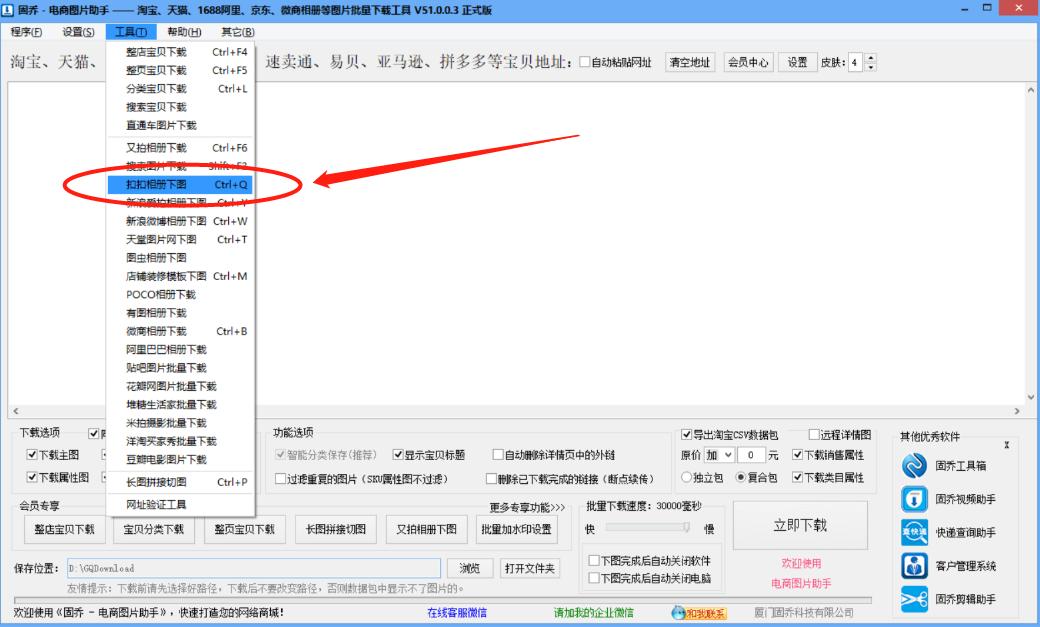 QQ相册上的图片怎样批量保存,如何获取QQ相册里的相片原图