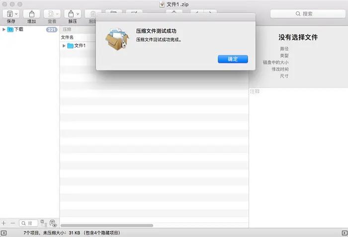 Mac常用解压缩软件是哪个?