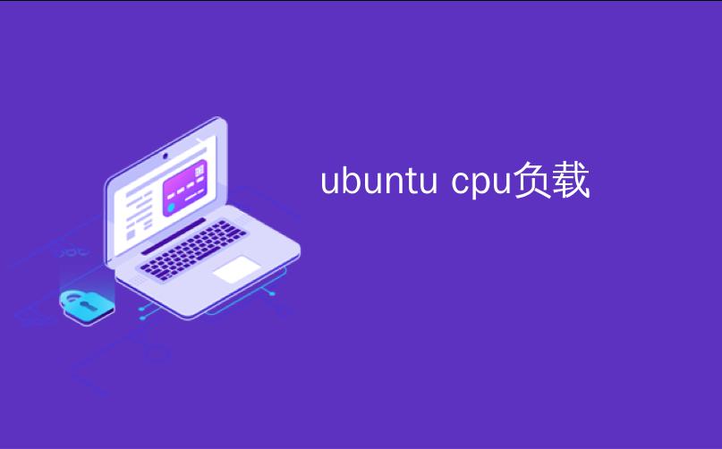 ubuntu cpu负载