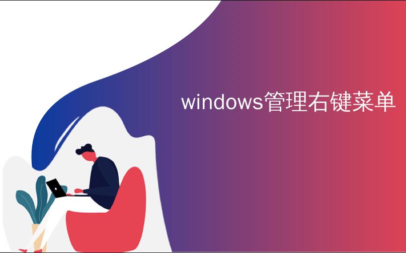 windows管理右键菜单