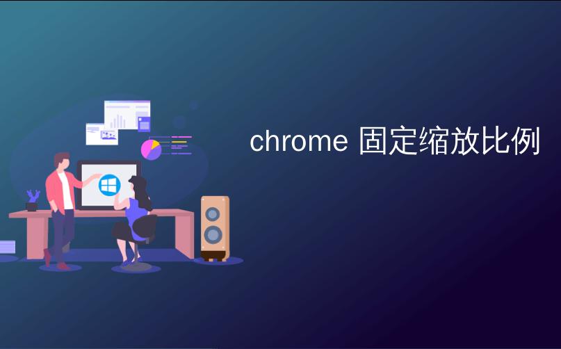 chrome 固定缩放比例