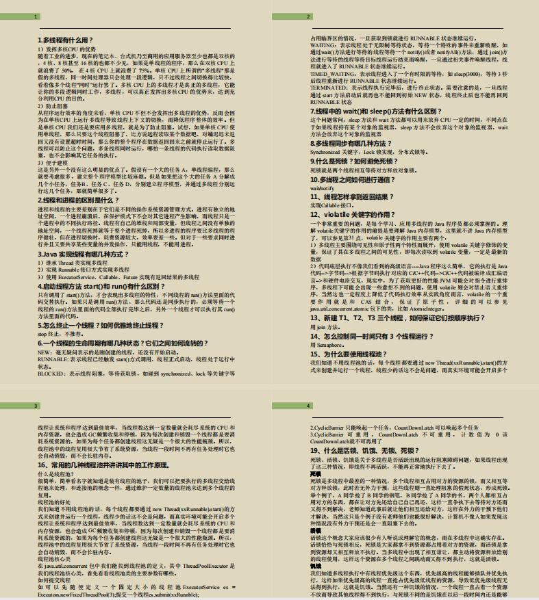 回顾今年Java岗面试经历:字节,美团,腾讯,蚂蚁等,文末分享笔记