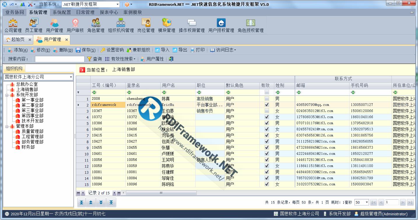 WinForm用户管理