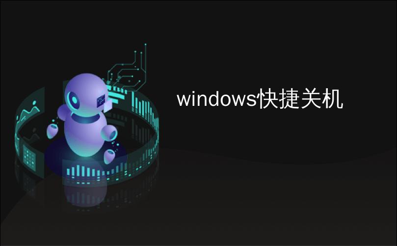 windows快捷关机