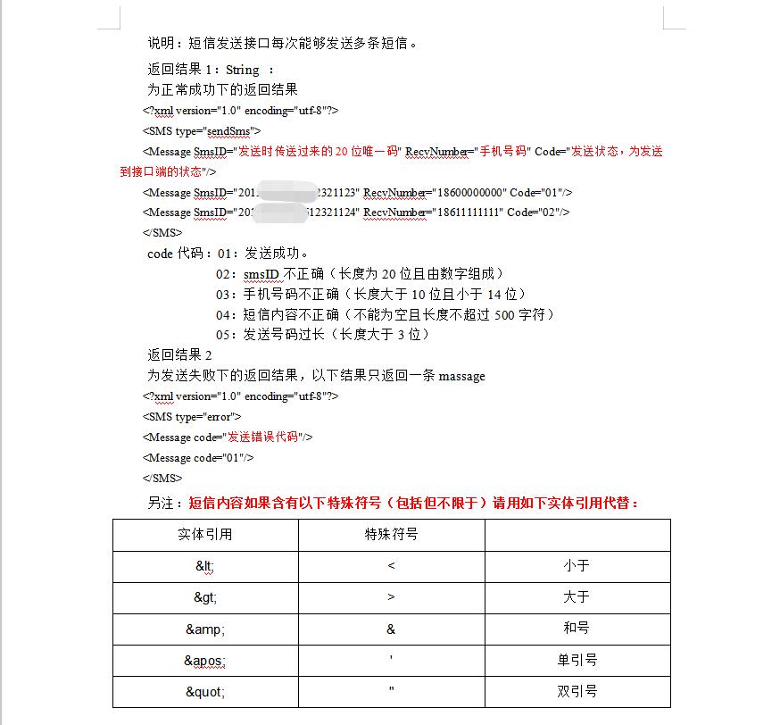 Java之HttpClient调用WebService接口源码-002.png