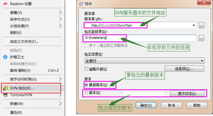 SVN详细使用教程