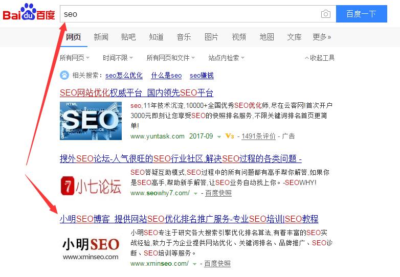 百度搜索引擎seo位置