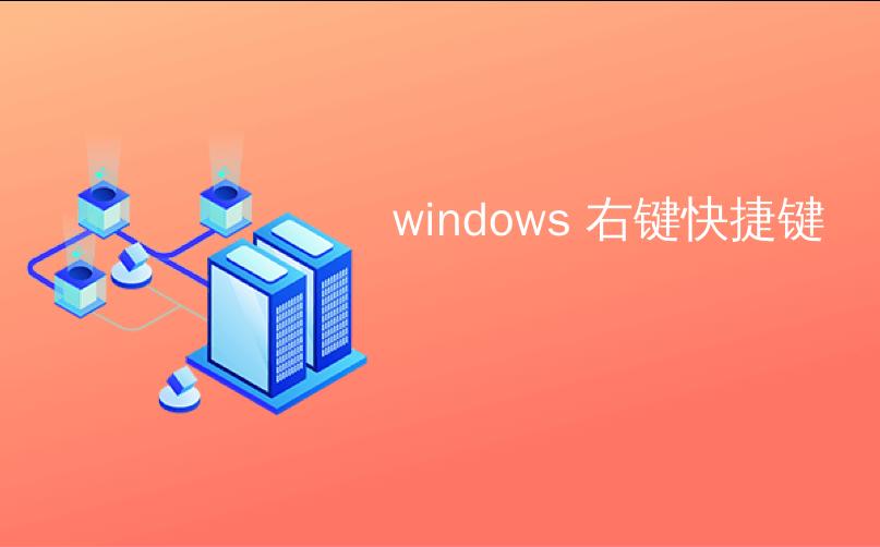 windows 右键快捷键