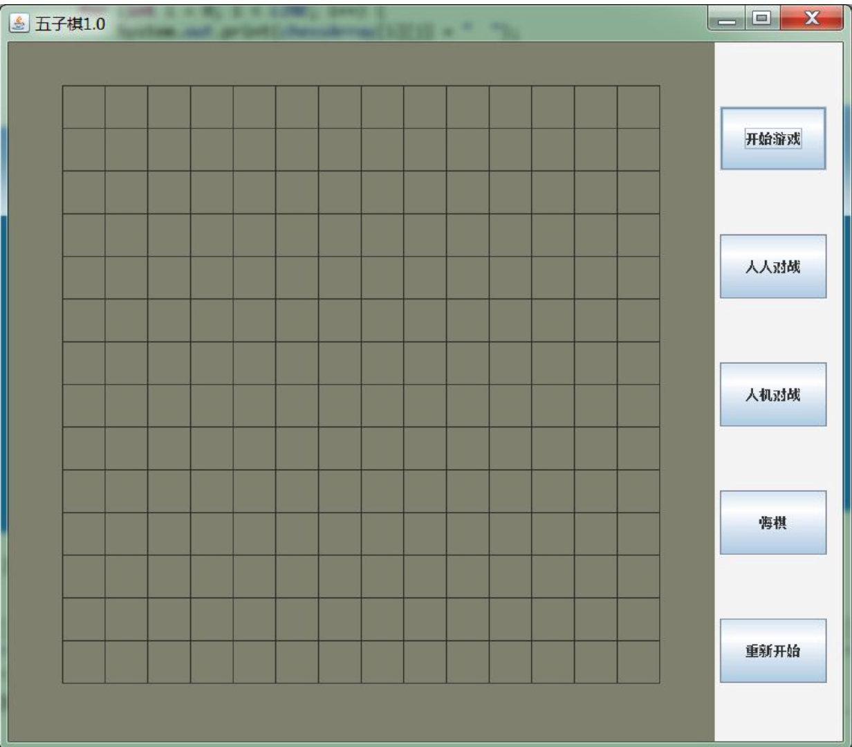Java版五子棋