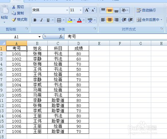 excel表中同一列相同内容进行合并